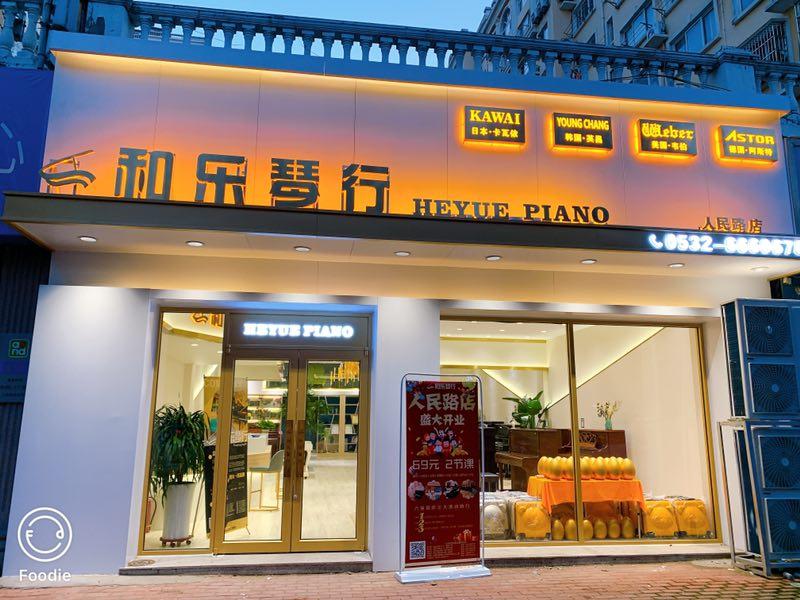 和乐琴行第六家店人民路店盛大开业!