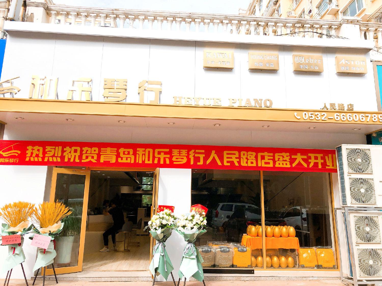 热烈庆祝和乐琴行第六家店人民路店开业大吉!