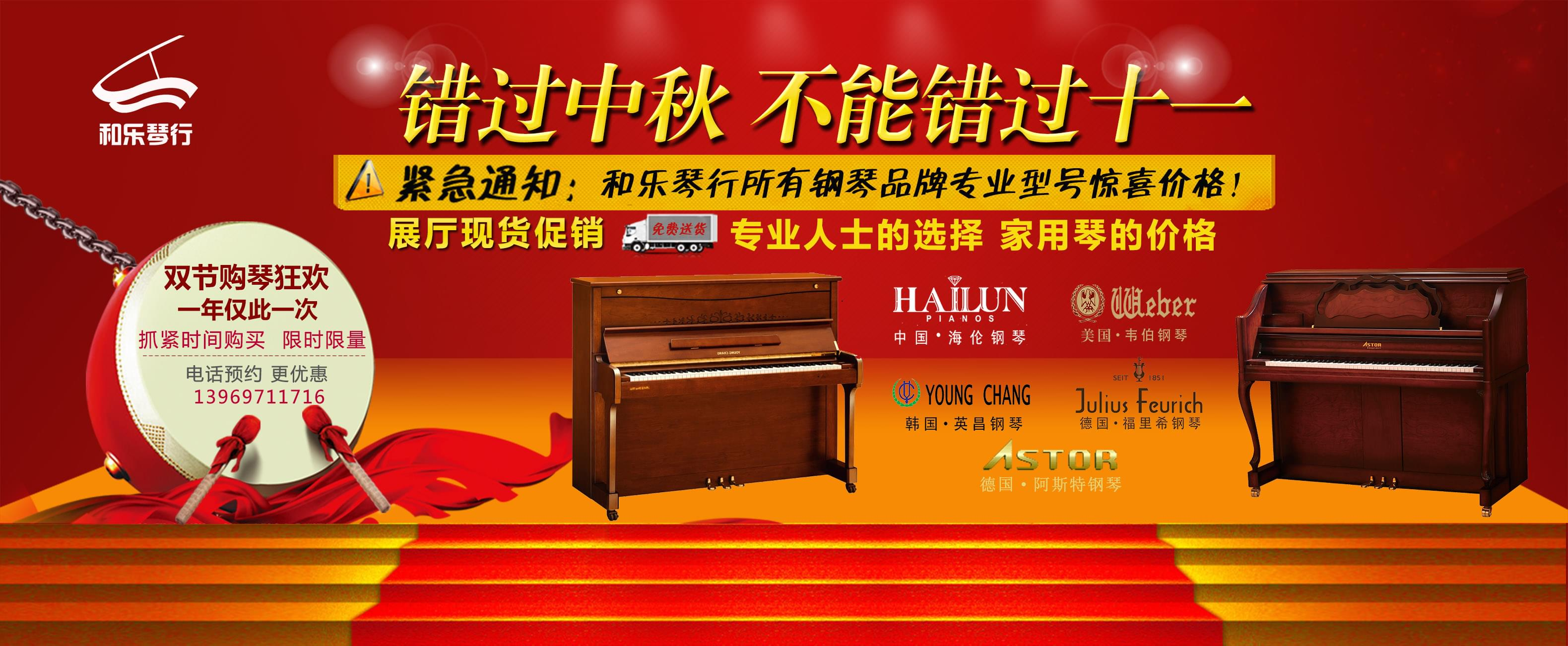 和乐琴行十一国庆购琴有优惠吗?