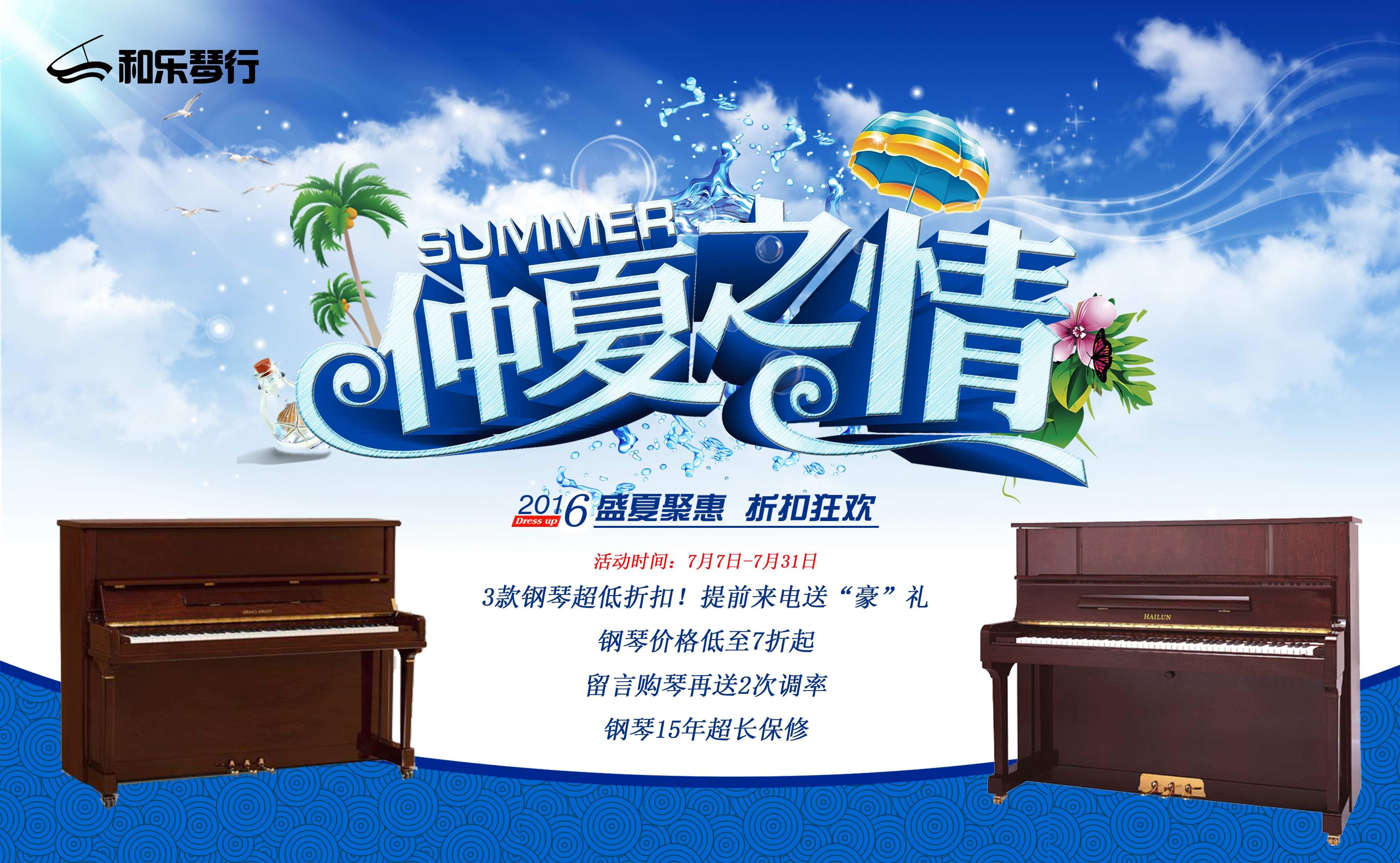 青岛和乐琴行暑期大放价,购琴享优惠