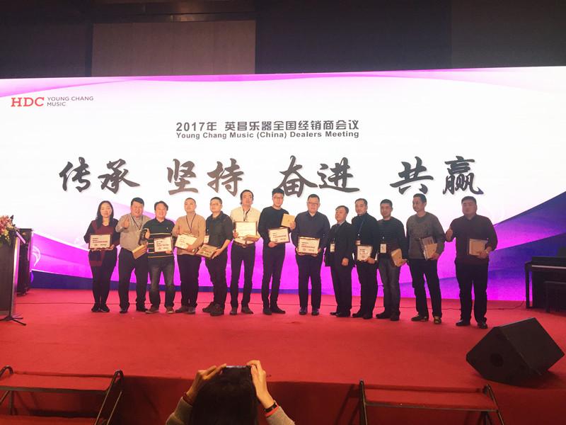 青岛和乐琴行2016年再度荣获英昌全国销量冠军