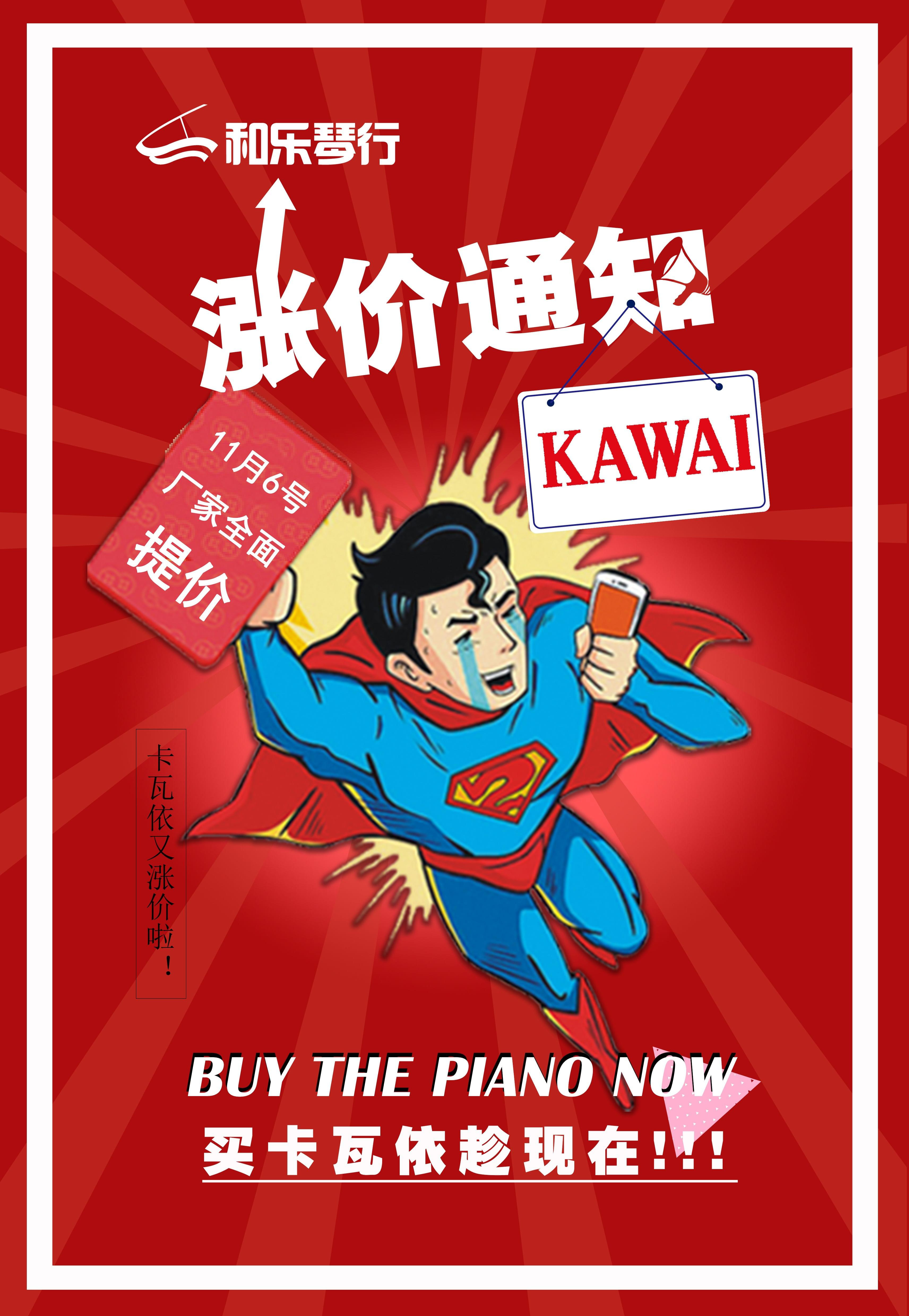 巨大冲击,卡瓦依钢琴又要涨价了,趁现在赶紧抢购吧