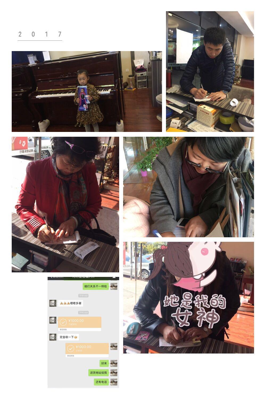 和乐琴行11月11日钢琴订单多,客户争相抢购