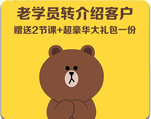 双十二年终大惠——新生缴费、老生续费通通送课!