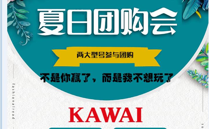 KAWAI献礼六月,最具性价比型号来咯~