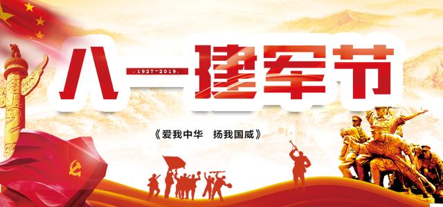 热烈庆祝中国人民解放军建军九十二周年!