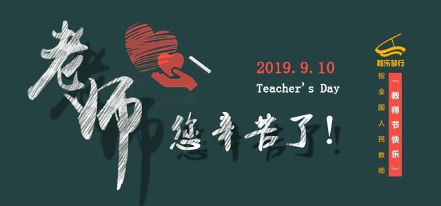 和乐献礼丨9月10教师节打卡,更多积分送送送!