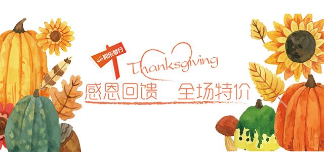 感恩一路有你相伴!