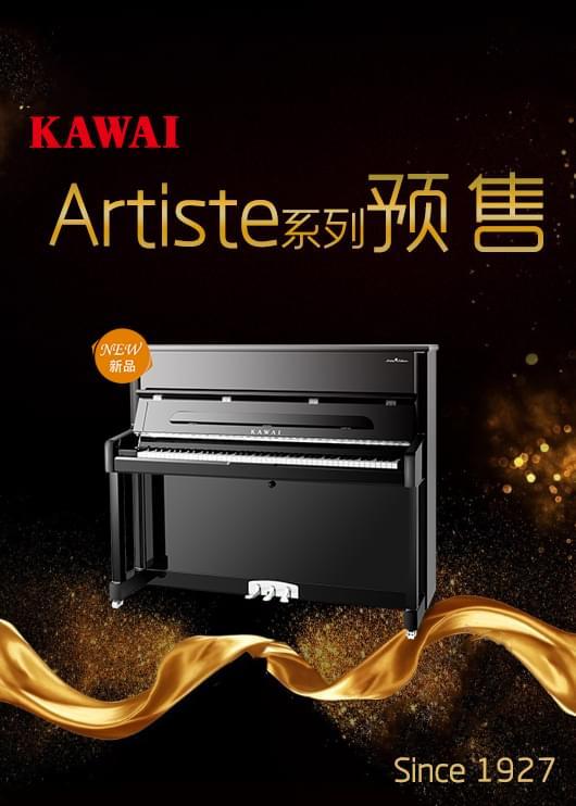 KAWAI钢琴Artiste艺术家系列预售,好物好价超值提前购!