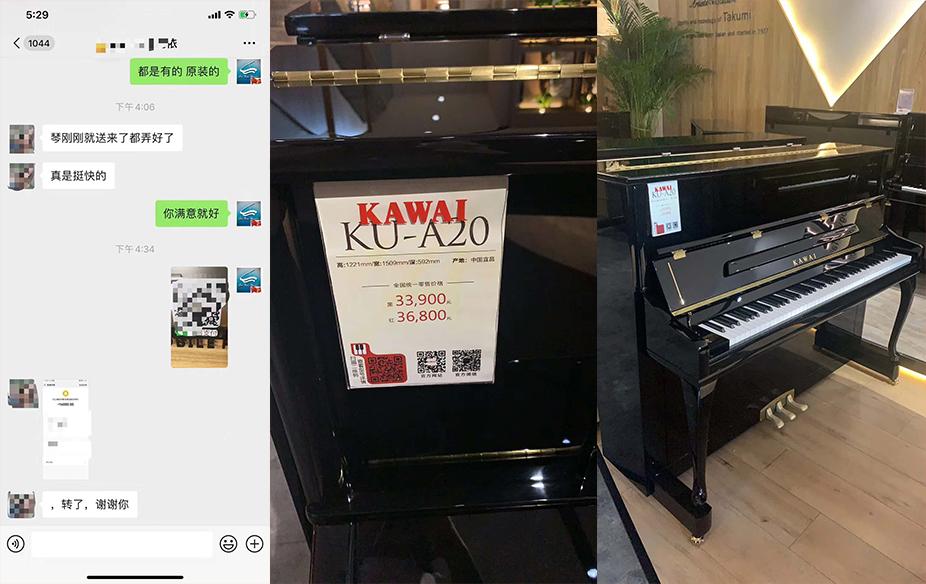 客户微信订购卡瓦依KU- A 20~