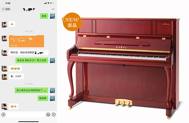 论卡瓦依A20的魅力,琴没看见,却微信全款购琴