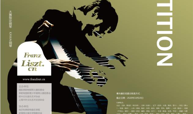 青岛赛区日程安排|2020李斯特国际青少年钢琴大赛