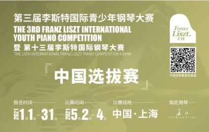 【中国选拔赛章程】第三届李斯特国际青少年钢琴大赛 暨 第十三届李斯特国际钢琴大赛